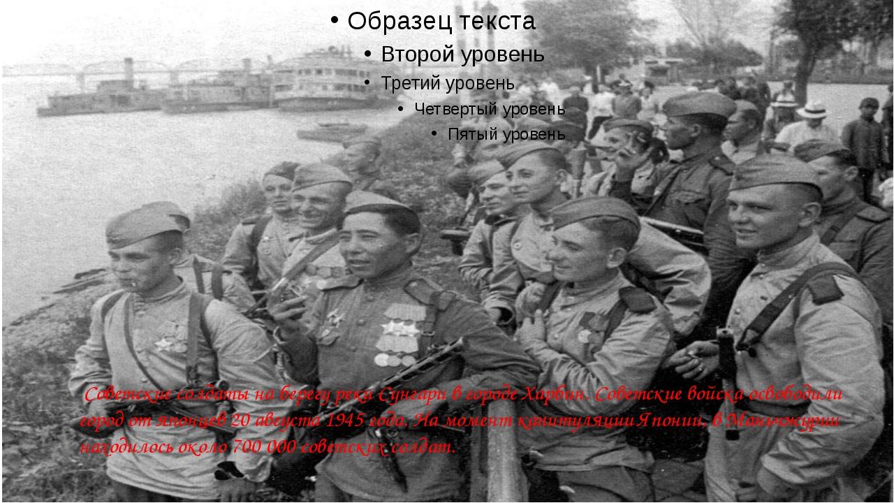Советские солдаты на берегу реки Сунгари в городе Харбин. Советские войска...