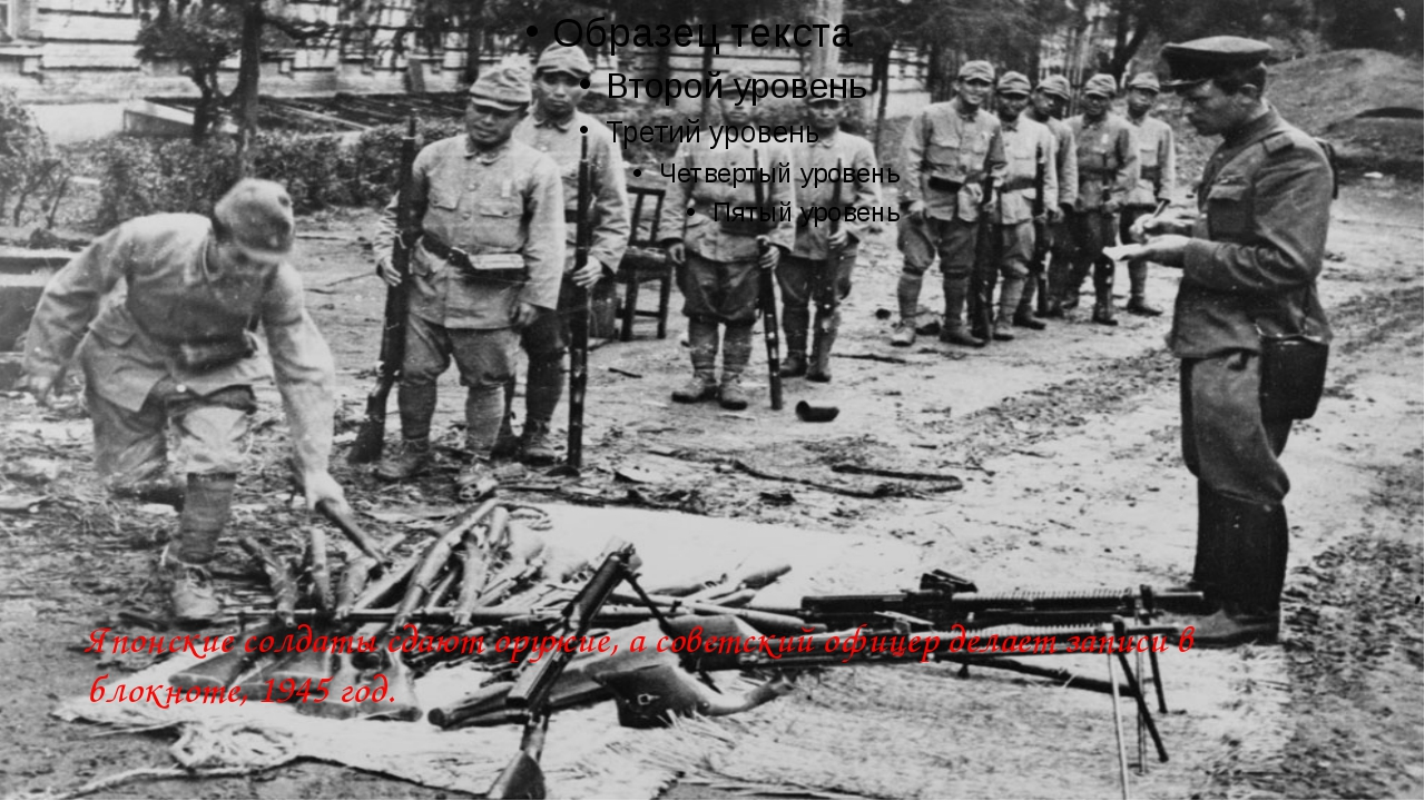 Японские солдаты сдают оружие, а советский офицер делает записи в блокноте,...