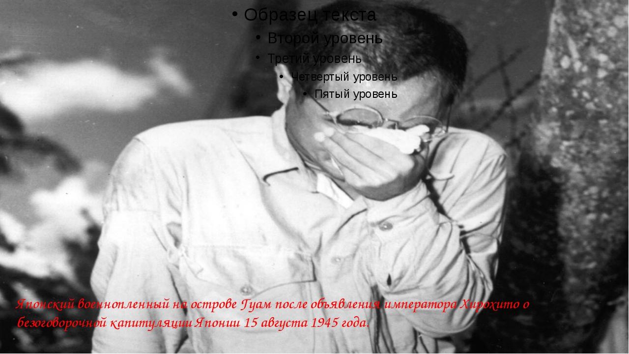 Японский военнопленный на острове Гуам после объявления императора Хирохито...