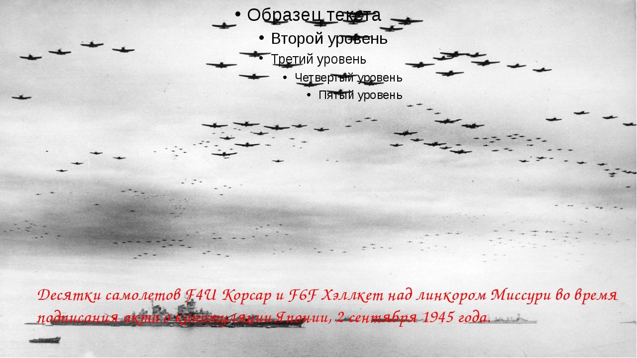 Десятки самолетов F4U Корсар и F6F Хэллкет над линкором Миссури во время под...