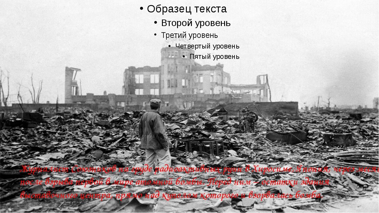 Журналист Союзников на груде радиоактивных руин в Хиросиме, Япония, через ме...