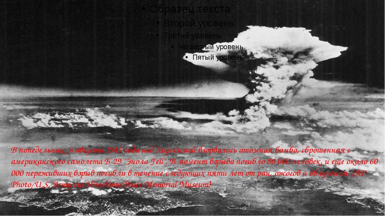 В понедельник, 6 августа 1945 года над Хиросимой взорвалась атомная бомба, с...