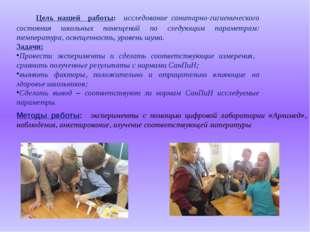 Цель нашей работы: исследование санитарно-гигиенического состояния школьных