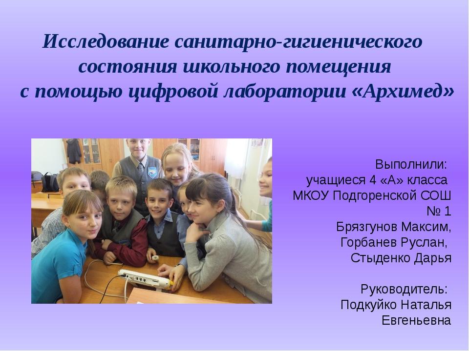 Исследование санитарно-гигиенического состояния школьного помещения с помощью...
