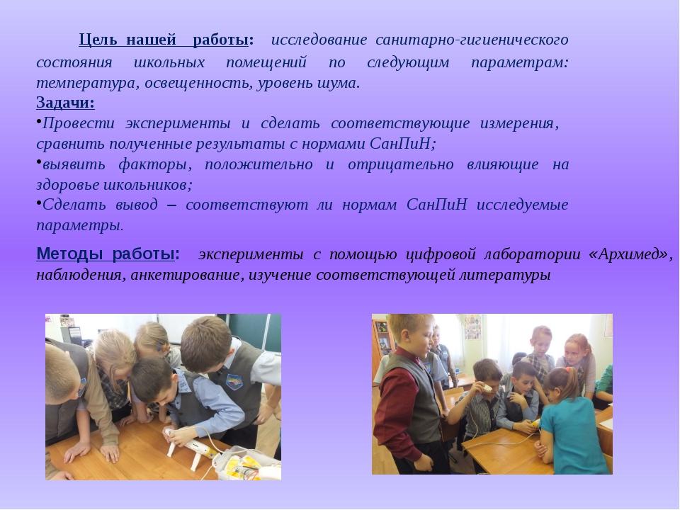 Цель нашей работы: исследование санитарно-гигиенического состояния школьных...