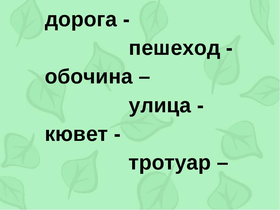 дорога -  пешеход -  обочина – улица -  кювет -  тро...