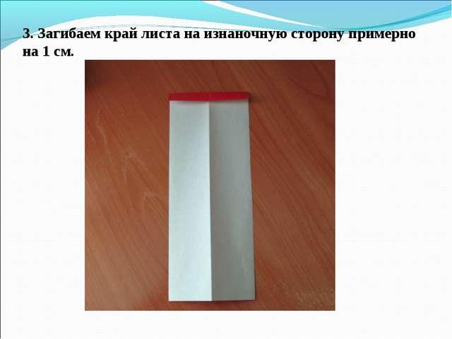 3. Загибаем край листа на изнаночную сторону примерно на 1 см.