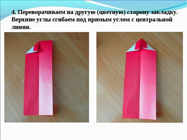 4. Переворачиваем на другую (цветную) сторону закладку. Верхние углы сгибаем...