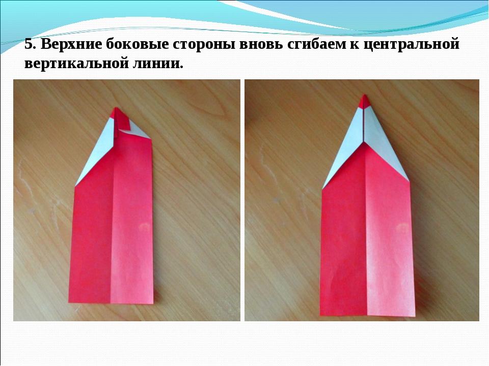 5. Верхние боковые стороны вновь сгибаем к центральной вертикальной линии.