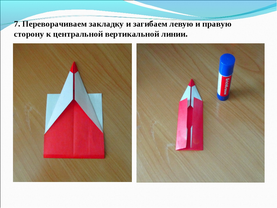 7. Переворачиваем закладку и загибаем левую и правую сторону к центральной ве...