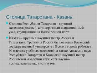 Столица Татарстана - Казань. Столица Республики Татарстан - крупный железнод