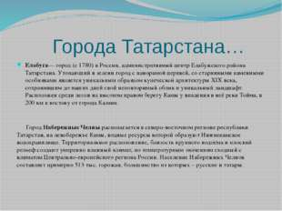 Города Татарстана… Елабуга— город (с 1780) в России, административный центр