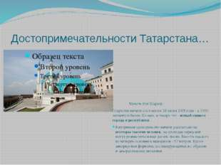 Достопримечательности Татарстана… Мечеть Кул Шариф. Открытие мечети состоялос