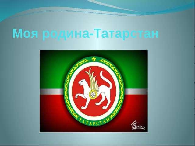 Моя родина-Татарстан