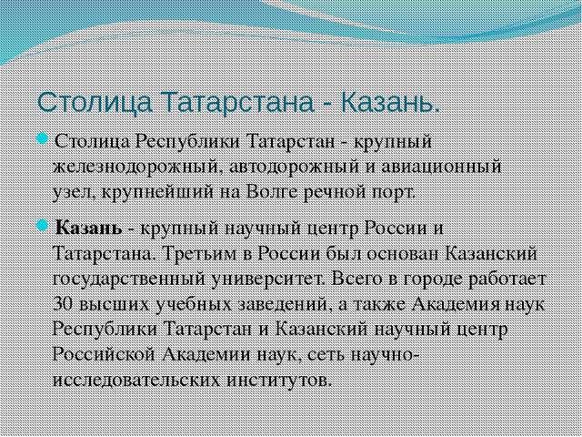 Столица Татарстана - Казань. Столица Республики Татарстан - крупный железнод...
