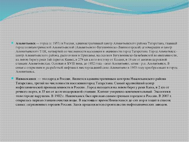 Альметьевск— город (с 1953) в России, административный центр Альметьевского...
