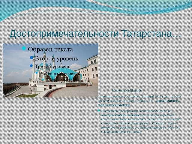 Достопримечательности Татарстана… Мечеть Кул Шариф. Открытие мечети состоялос...