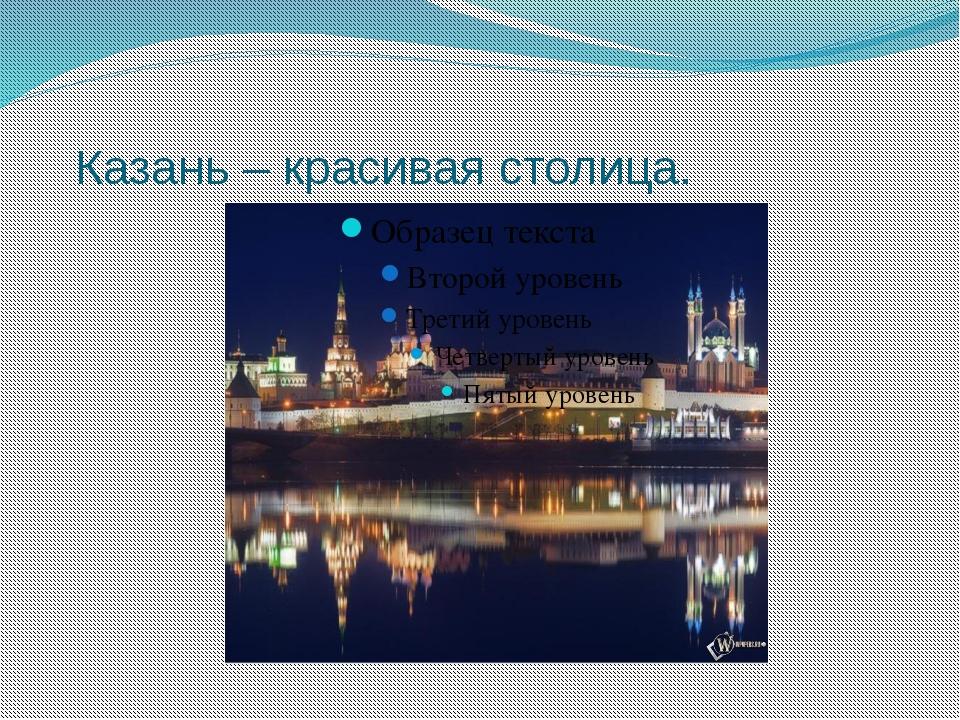 Казань – красивая столица.
