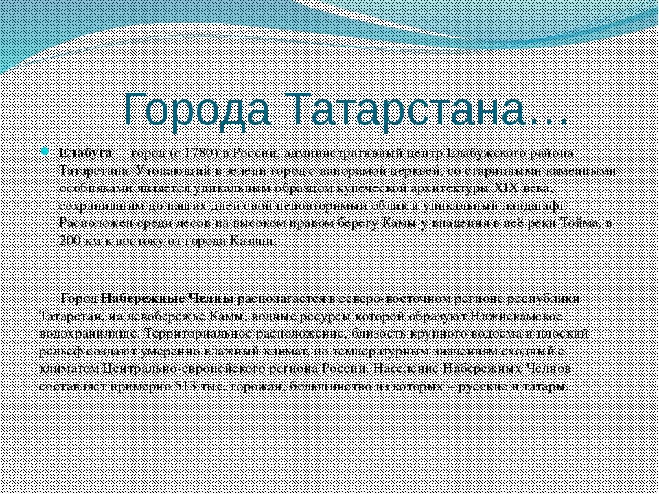 Города Татарстана… Елабуга— город (с 1780) в России, административный центр...