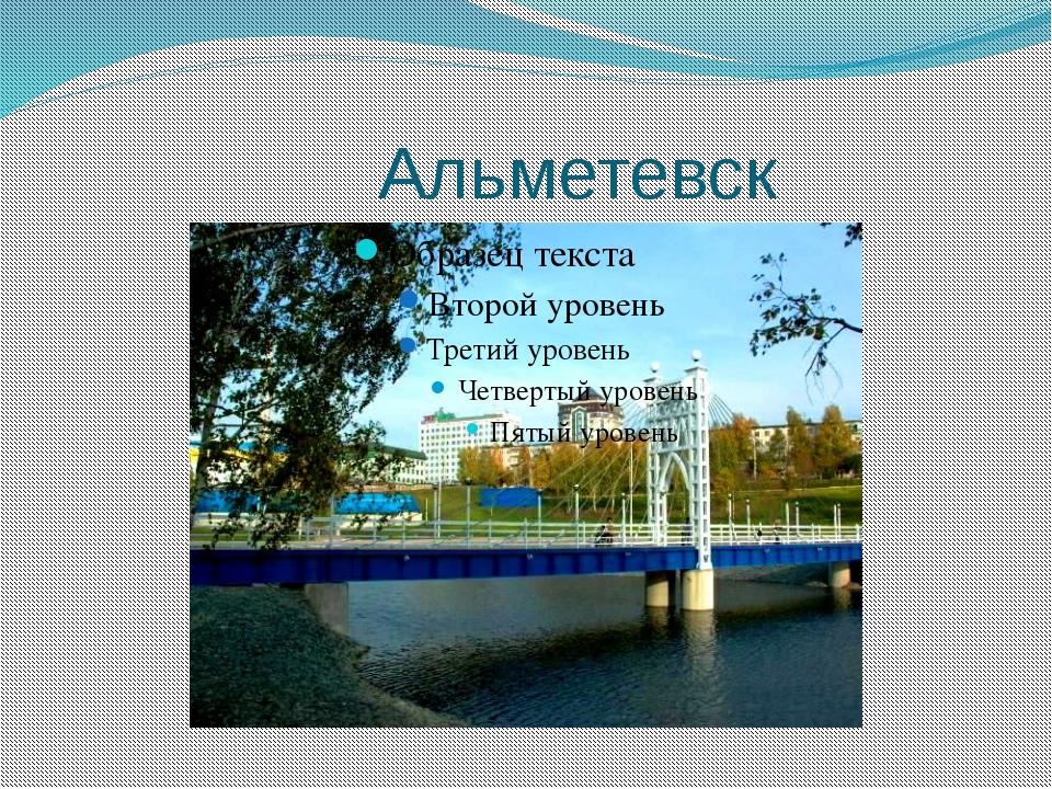 Альметевск