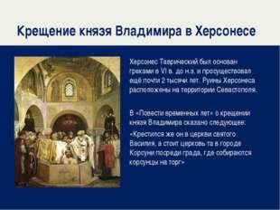 Крещение князя Владимира в Херсонесе Херсонес Таврический был основан греками
