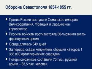 Оборона Севастополя 1854-1855 гг. Против России выступили Османская империя,