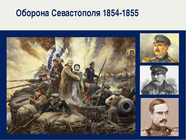 Оборона Севастополя 1854-1855