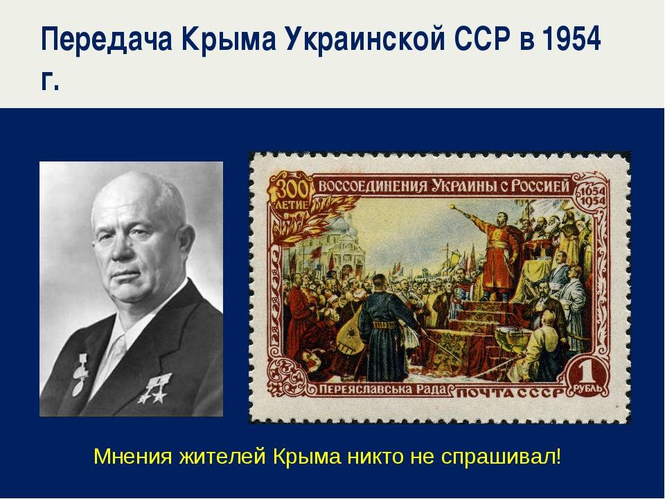 Передача Крыма Украинской ССР в 1954 г. Мнения жителей Крыма никто не спрашив...