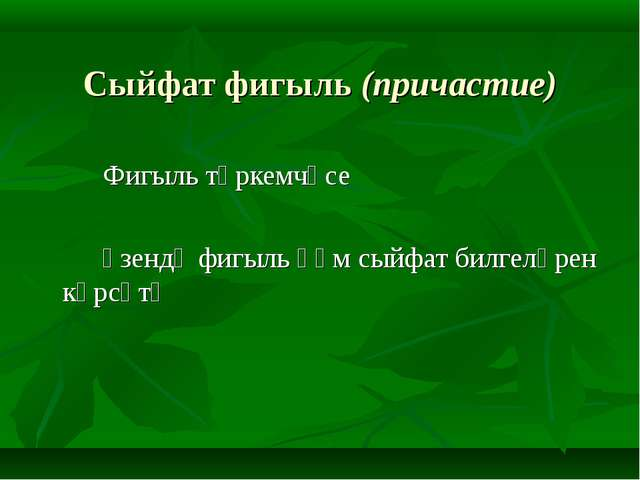 Сыйфат фигыль (причастие) Фигыль төркемчәсе Үзендә фигыль һәм сыйфат бил...