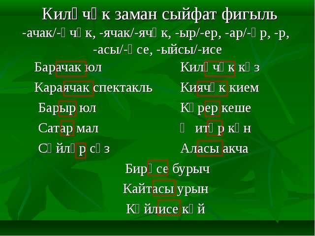 Киләчәк заман сыйфат фигыль -ачак/-әчәк, -ячак/-ячәк, -ыр/-ер, -ар/-әр, -р,...