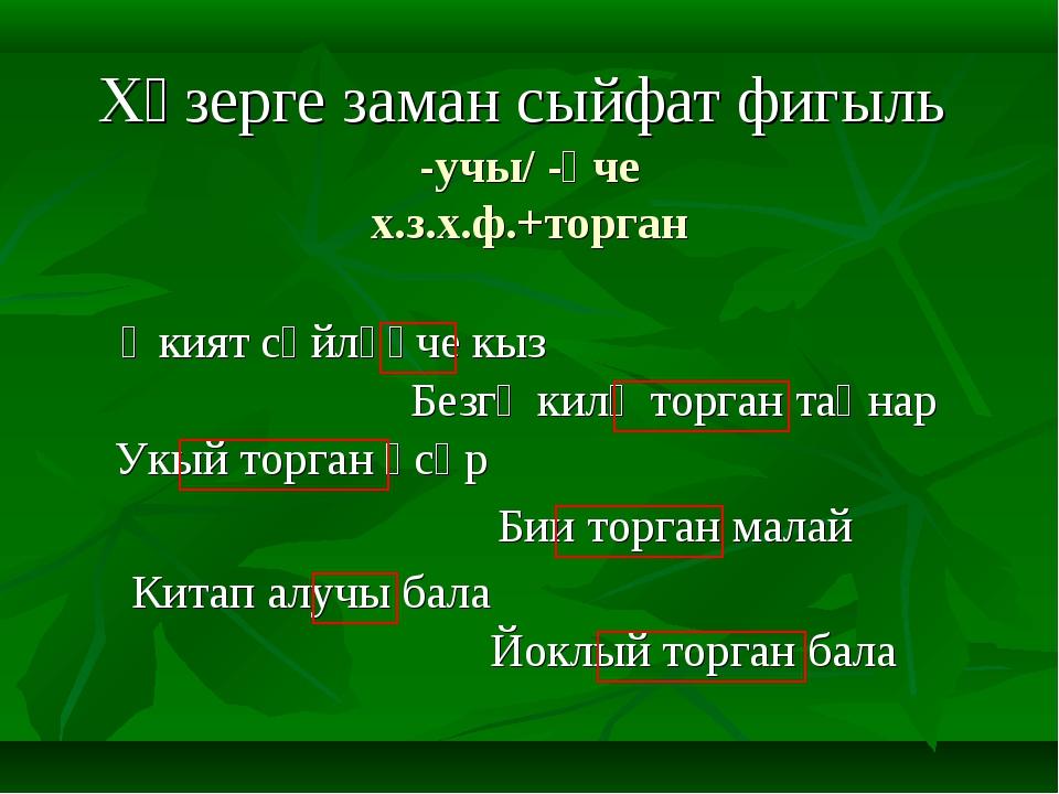 4кл.р. теле 197 х.ягъфарова кунегу фигыль татар гдз хикэя