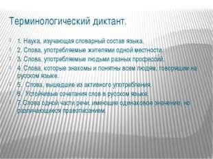 Терминологический диктант. 1. Наука, изучающая словарный состав языка. 2. Сло
