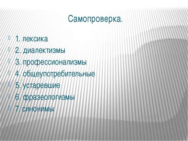 Самопроверка. 1. лексика 2. диалектизмы 3. профессионализмы 4. общеупотребите...