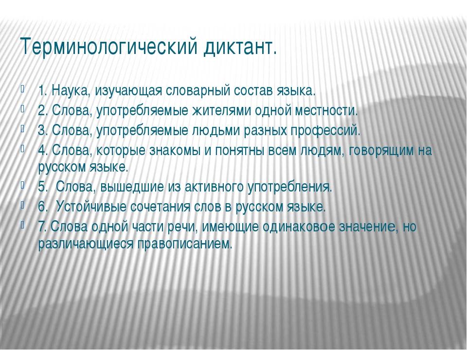 Терминологический диктант. 1. Наука, изучающая словарный состав языка. 2. Сло...