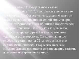 """Пять лет назад Ильдар Ханов сказал корреспонденту """"РГ"""", что планов у него на"""