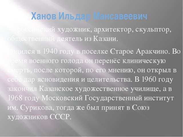 Ханов Ильдар Мансавеевич — российский художник, архитектор, скульптор, общест...