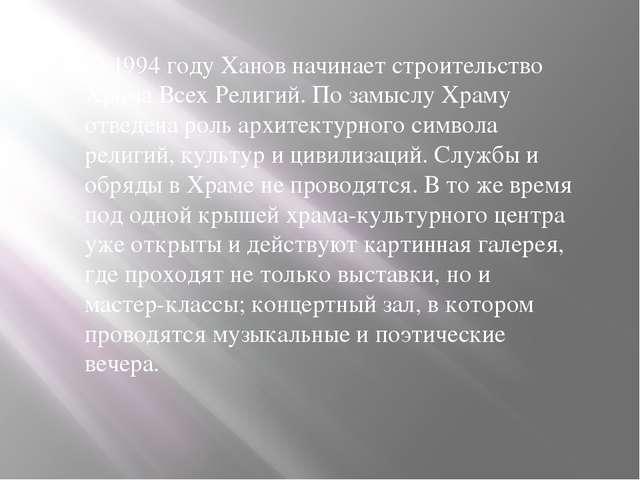 В 1994 году Ханов начинает строительство Храма Всех Религий. По замыслу Храм...