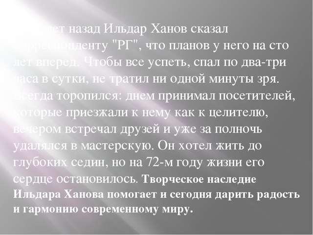 """Пять лет назад Ильдар Ханов сказал корреспонденту """"РГ"""", что планов у него на..."""
