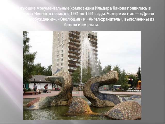 Следующие монументальные композиции Ильдара Ханова появились в Набережных Чел...