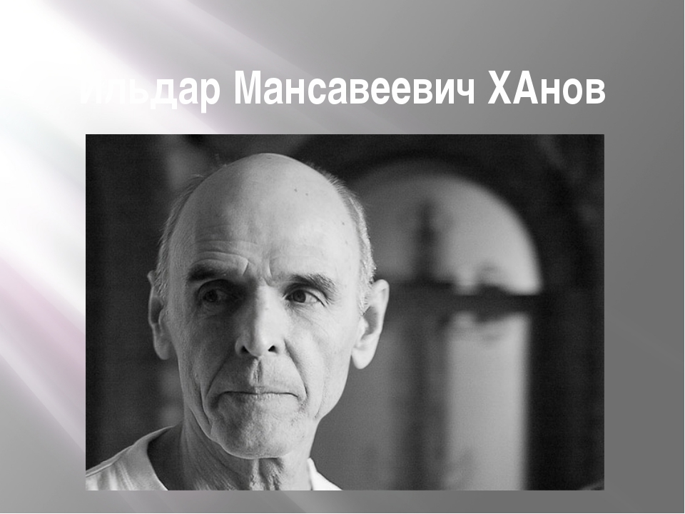 Ильдар Мансавеевич ХАнов