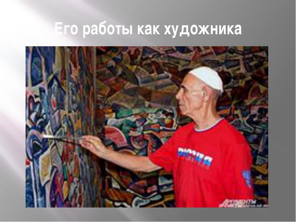 Его работы как художника