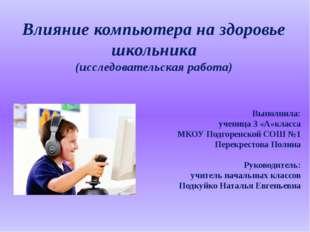 Влияние компьютера на здоровье школьника (исследовательская работа) Выполнила