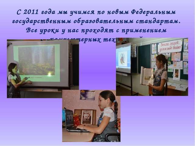 С 2011 года мы учимся по новым Федеральным государственным образовательным ст...