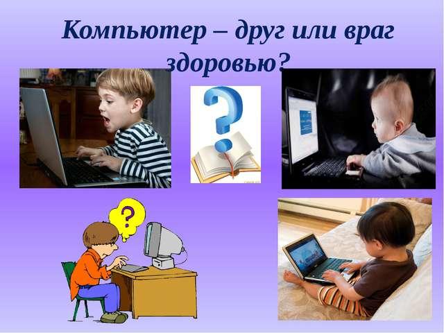 Компьютер – друг или враг здоровью?