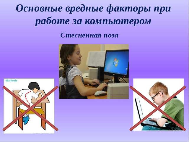 Стесненная поза Основные вредные факторы при работе за компьютером