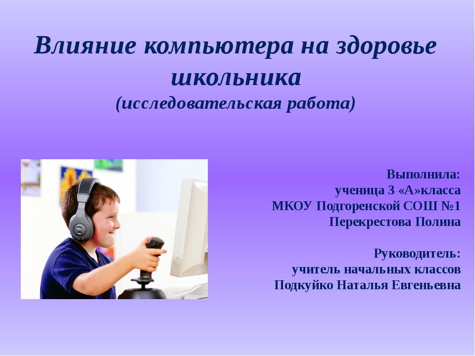 Влияние компьютера на здоровье школьника (исследовательская работа) Выполнила...