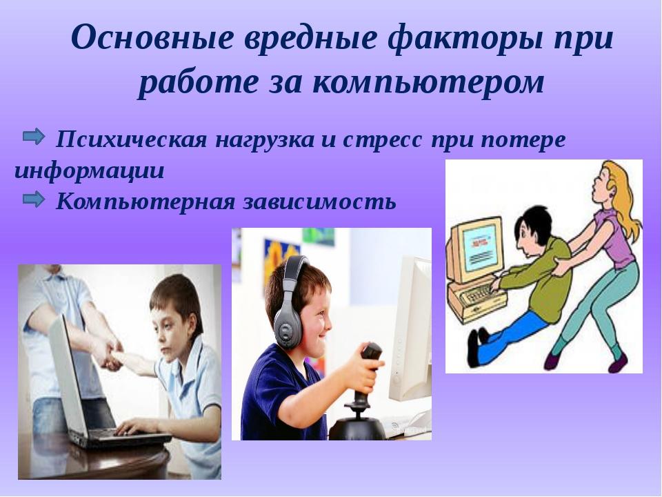 Психическая нагрузка и стресс при потере информации Компьютерная зависимость...