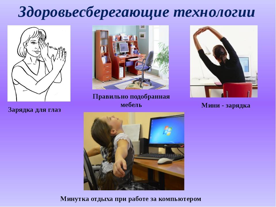 Здоровьесберегающие технологии Зарядка для глаз Правильно подобранная мебель...