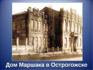 Дом Маршака в Острогожске