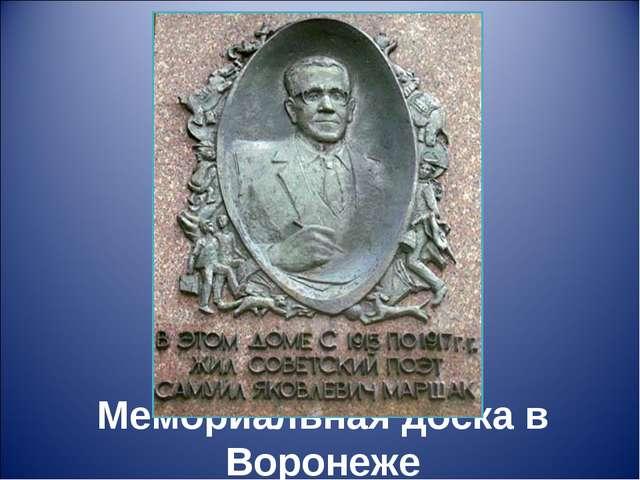 Мемориальная доска в Воронеже